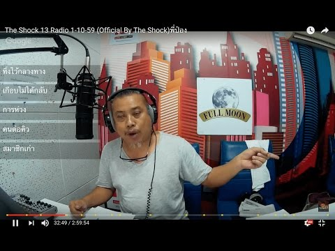 The Shock 13 Radio 1-10-59 (Official By The Shock)พี่ป๋อง