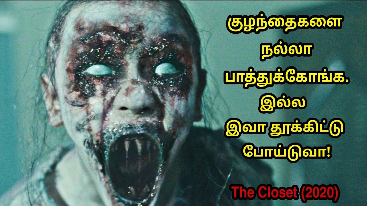 உங்கள் குழந்தைகளை தேடி வருகிறாள், ஜாக்கிரதை! | The Closet (2020) | Horror Movie Explained in Tamil