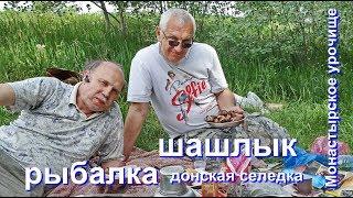 Рыбалка - Донская селедка, шашлык.  6 е Мая Монастырское урочище.