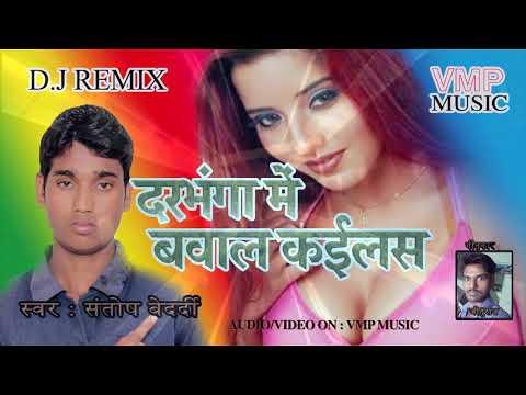 दरभंगा में बवाल कईलस MP3  || Singer | Santosh Bedardi || Writer Jeeturaj