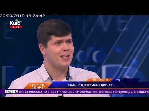 Телеканал Київ: 20.03.19 Київ Live 13.10