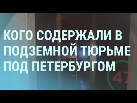 Подземная тюрьма под Петербургом, тучи с парашютистами против пожаров в Якутии | УТРО | 20.07.2021