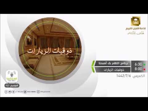 اللهم بك أصبحنا حلقة ذوقيات الزيارة الخميس 6 7 1442 Youtube
