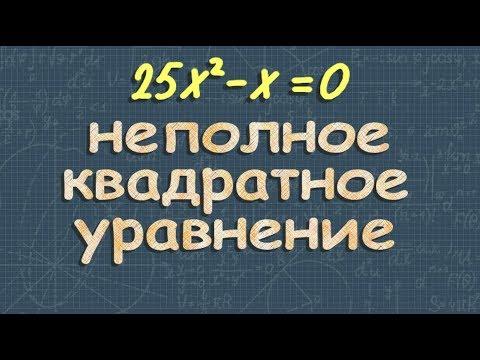 Как решить неполное квадратное уравнение 8 класс