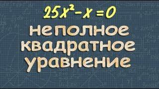 НЕПОЛНЫЕ КВАДРАТНЫЕ УРАВНЕНИЯ алгебра 8 класс