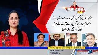 Kashmir Will Become Pakistan Soon | Nasim Zehra @8 | 5 Feb 2020