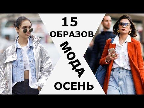 15 образов на каждый день мода осень 2019 / Уличный стиль