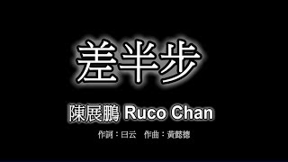 #03 陳展鵬 Ruco Chan - 差半步 [電視劇 單戀雙城 插曲] [LYRICS]