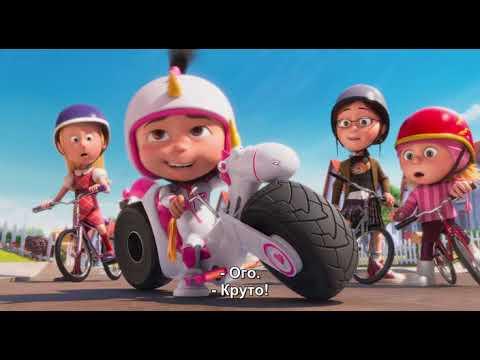 Minions Mini Films,Миньоны учат Агнес кататься на велосипеде.
