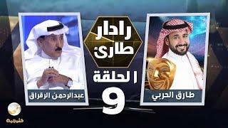 برنامج رادار طارئ مع طارق الحربي الحلقة 9 - ضيف الحلقة عبدالرحمن الرقراق