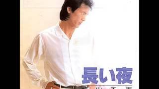 松山千春 - 長い夜