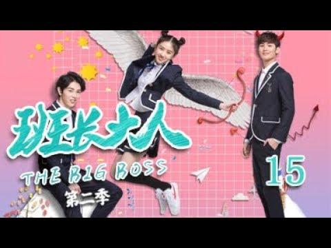 班长大人2 15丨The Big Boss 2 15(主演:李凯馨,黄俊捷) English Sub
