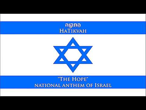 Hatikvah - Israel National Anthem (English/Hebrew lyrics)