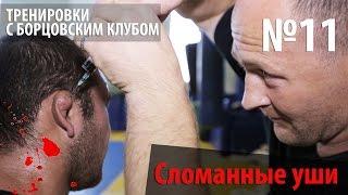 Тренировки с Борцовским Клубом - Сломанные уши