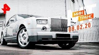 Старичок Rolls-Royce Phantom VII.  Еще актуальные Б/У.  Тест-драйв грузовика MAN....
