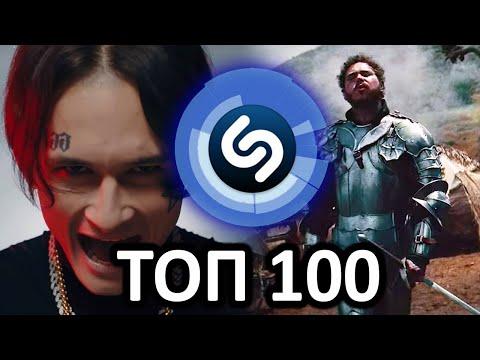 ТОП 100 SHAZAM