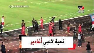 لاعبي «أغادير» تحي جماهيرها عقب الهزيمة أمام الزمالك وتهديهم القمصان