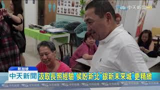 20190919中天新聞 侯友宜東南亞考察 嘆星國長照制度完善