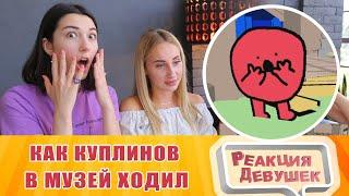 Реакция девушек - КУПЛИНОВ СХОДИЛ В МУЗЕЙ. Реакция
