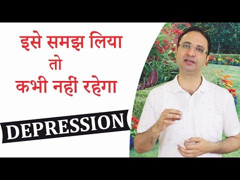 How to live depression free life? || Hindi ||