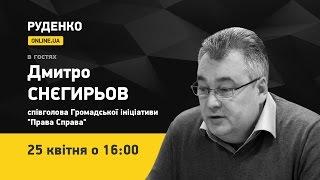 Руденко. ONLINE.UA. Гость - активист Дмитрий Снегирев