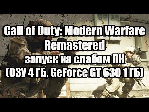 Call Of Duty: Modern Warfare Remastered запуск на слабом компьютере (ОЗУ 4 ГБ, GeForce GT 630 1 ГБ)