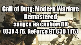 видео Системные требования Call of Duty: Modern Warfare Remastered