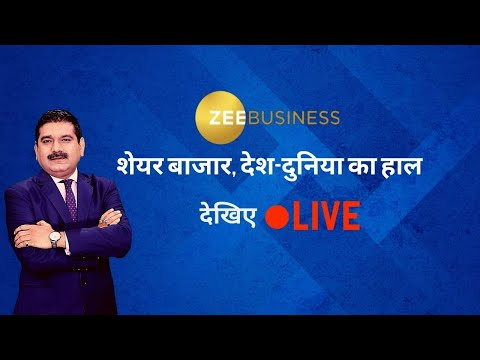 Zee Business LIVE India's No.1 Hindi Business News Channel |