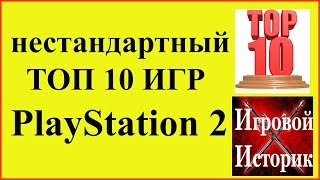 ТОП 10 Лучших Игр для Playstation 2 от Игрового Историка