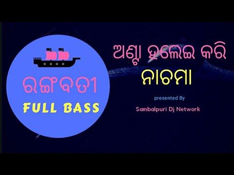 RangaBati Full Bass Dj Song By Sambalpuri Dj Network