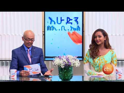 Sunday with EBS/ እሁድን በ ኢ.ቢ.ኤስ:  Entertainment / Interview with Mekdes Tsegaye