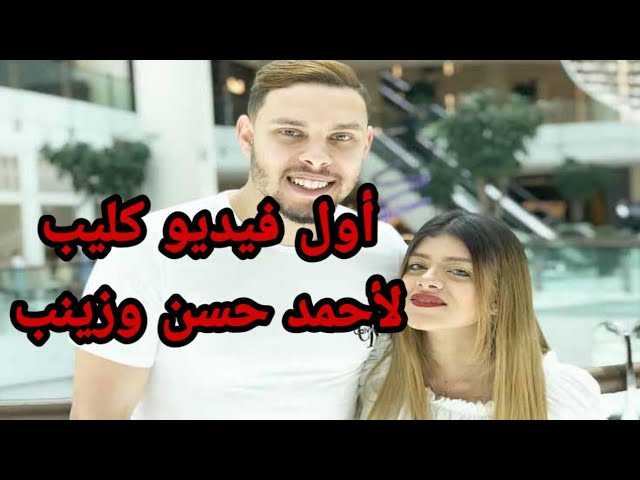 اغنية احمد حسن وزينب .. (حصري فيديو كليب) أحمد حسن وزينب