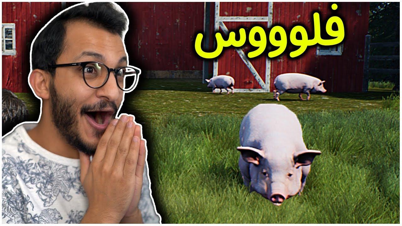 محاكي المزارع #6 | أسهل طريقة لتجميع الفلوس! Ranch Simulator