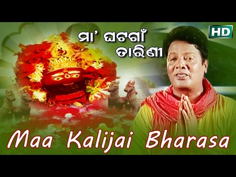 MAA KALIJAI BHARASA | Album-Maa GhatagaonTarini | Subash Dash | Sarthak Music