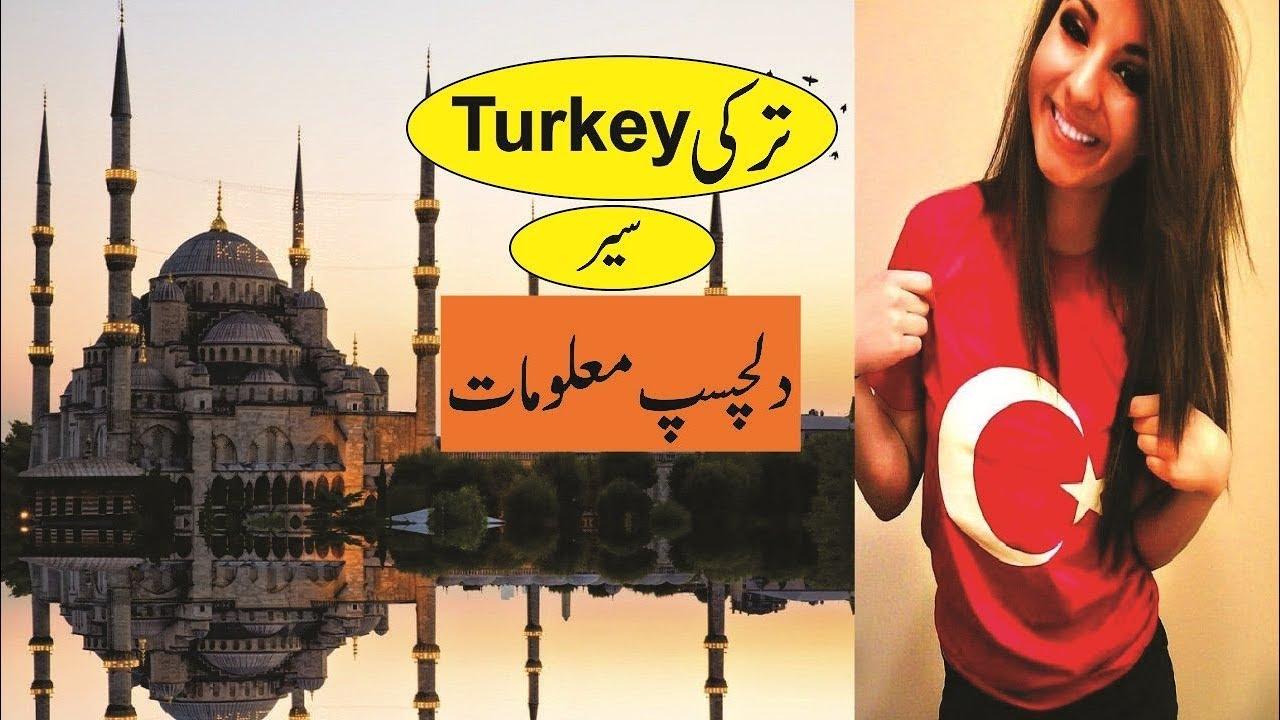 Turkey Amazing and Shocking Facts About Turkey In Urdu/Hindi - Tour Of Turkey In Urdu - Aaj Ki Sair
