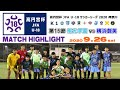 【Highlight】⚽桐光学園×横浜創英[2020.9.26|神奈川県U-18サッカーリーグ・K1=第15節]