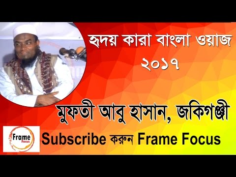 Mufti Abu Hasan । Bangla Waz 2017 At Sylhet