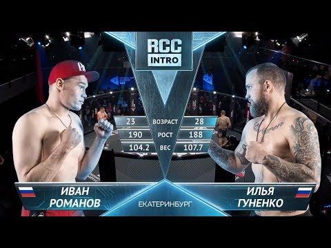 RCC: Intro – Романов, Россия Vs Гуненко, Россия   Полный бой   8 мая, Екатеринбург