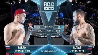 RCC: Intro – Романов, Россия vs Гуненко, Россия | Полный бой | 8 мая, Екатеринбург