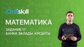 Математика ЕГЭ: Задание 17. Банки, вклады, кредиты