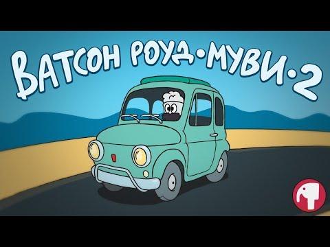 Ватсон Роуд-Муви (эпизод 2)