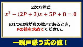 【高校入試】一瞬戸惑う式の値!