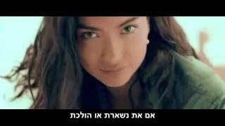 Enrique Iglesias Ft. Wisin - Duele El Corazón (HebSub) מתורגם