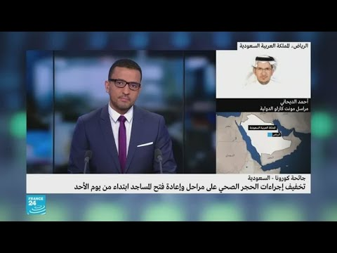 السعودية تخفف حظر التجول هذا الأسبوع وترفعه نهائيا بجميع المناطق باستثناء مكة في 21 يونيو  - نشر قبل 6 ساعة