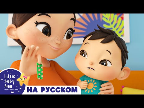 Детские песни | Детские мультики | Бо-бо, болит | ABCs 123s | Литл Бэйби Бам