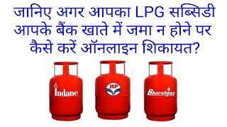 LPG subsidy not received in bank. What to do?