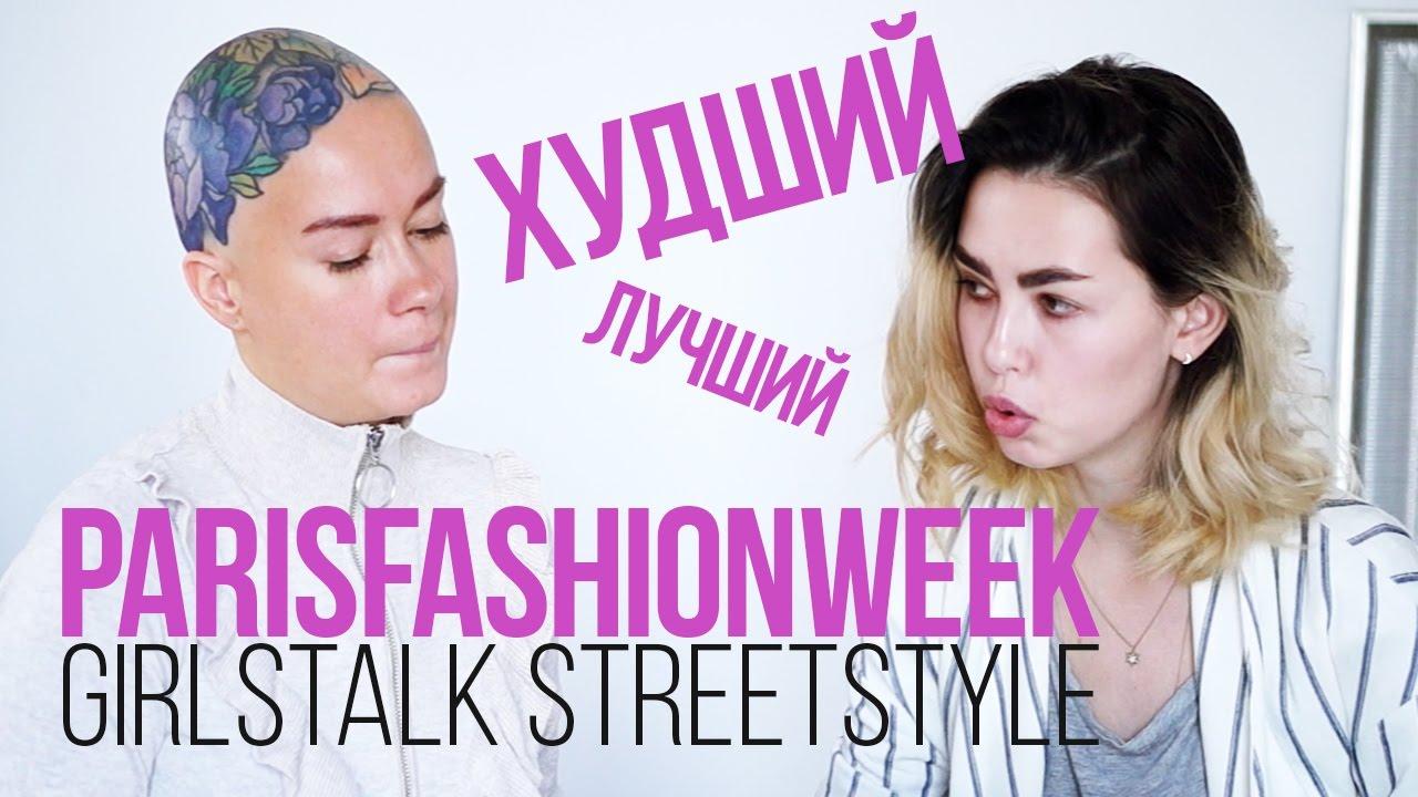 GIRLS TALK: STREETSTYLE // ОБСУЖДАЕМ: УЛИЧНАЯ МОДА | PFW. ТОП ЛУЧШИХ И ХУДШИХ ОБРАЗОВ!