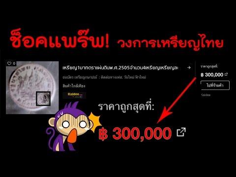 L2S เชื่อหรือไม่ เหรียญ 1 บาท พ.ศ.2505 ราคา 300,000 บาท!!! ช็อคแพร๊พ