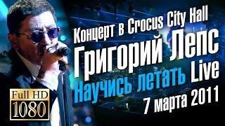 """Григорий ЛЕПС """"Научись летать"""" (Концерт) / Live in Crocus City Hall 2011"""