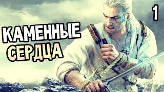 Ведьмак 3: Каменные сердца Прохождение На Русском #1 — НУЖНО?
